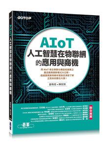 AIoT 人工智慧在物聯網的應用與商機-cover