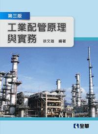 工業配管原理與實務, 3/e-cover