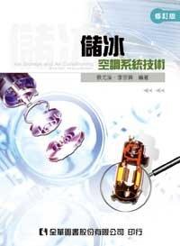 儲冰空調系統技術 (修訂版)-cover