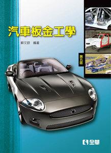 汽車板金工學, 5/e-cover