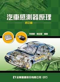 汽車感測器原理 (修訂版)-cover
