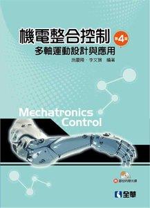 機電整合控制 : 多軸運動設計與應用-cover