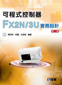可程式控制器 FX2N/3U 實務設計, 2/e-cover