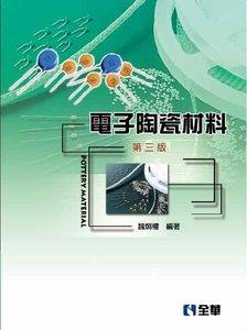 電子陶瓷材料, 3/e-cover