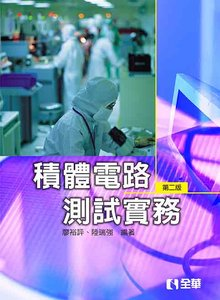 積體電路測試實務, 2/e-cover