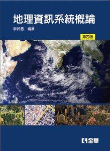 地理資訊系統概論, 4/e-cover