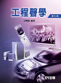 工程聲學, 7/e-cover
