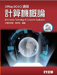 計算機概論 (Office 2010適用)(附範例光碟)-cover