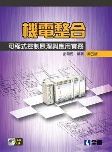 機電整合 - 可程式控制原理與應用實務, 5/e (附系統光碟)-cover