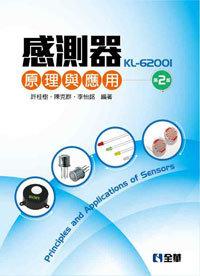 感測器原理與應用 (KL-62001), 2/e-cover