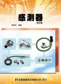 感測器 (修訂版)-cover