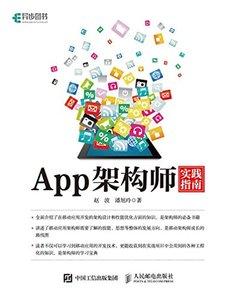App架構師實踐指南-cover