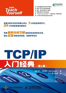 TCP/IP 入門經典, 6/e (Sams Teach Yourself TCP/IP in 24 Hours, 6/e)-cover