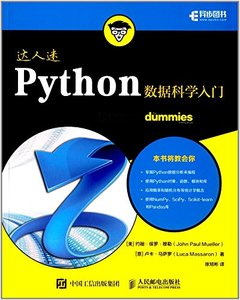 Python 數據科學入門 (Python for Data Science For Dummies)-cover