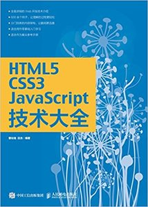 HTML5/CSS3/JavaScript技術大全-cover