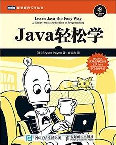 Java 輕松學