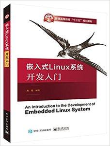 嵌入式 Linux 系統開發入門-cover