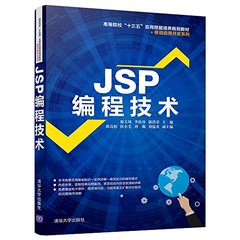 JSP編程技術-cover