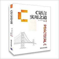 C語言實用之道-cover