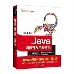 Java 項目開發全程實錄, 4/e-cover