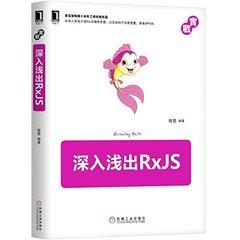深入淺出 RxJS-cover
