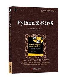 Python文本分析-cover