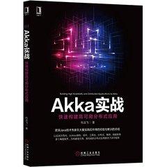 Akka 實戰:快速構建高可用分佈式應用-cover