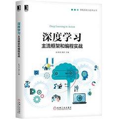 深度學習:主流框架和編程實戰-cover