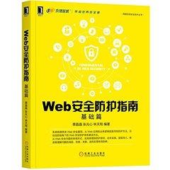 Web安全防護指南:基礎篇-cover
