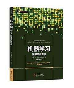 機器學習:實用技術指南-cover