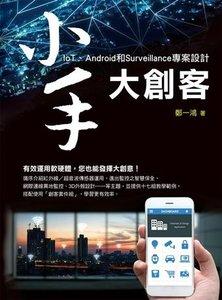 小手大創客:IoT、Android和Surveillance專案設計-cover