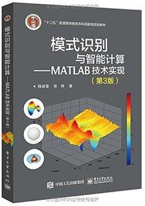 模式識別與智能計算 : MATLAB 技術實現, 3/e-cover