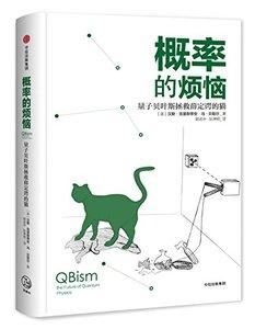 概率的煩惱:量子貝葉斯拯救薛定諤的貓-cover