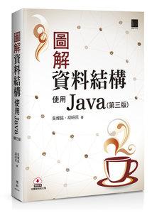 圖解資料結構 -- 使用 Java, 3/e-cover