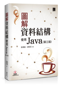 圖解資料結構 -- 使用 Java, 3/e