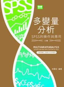 多變量分析:SPSS的操作與應用, 3/e (適用: 大學用書.實務用書)-cover