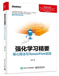 強化學習精要:核心算法與 TensorFlow 實現-cover