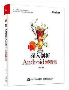 深入剖析 Android 新特性-cover