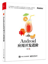 Android應用開發進階-cover
