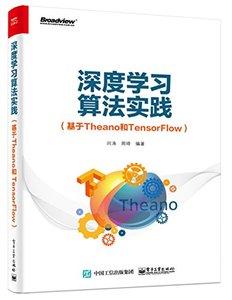 深度學習算法實踐(基於Theano和TensorFlow)-cover