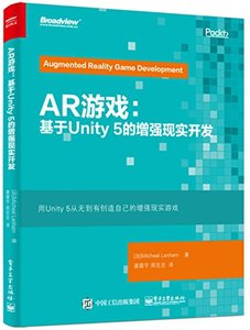 AR游戲:基於Unity 5的增強現實開發-cover