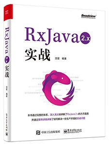 RxJava 2.x 實戰-cover