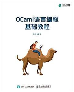 OCaml 語言編程基礎教程-cover