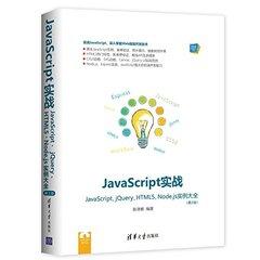 JavaScript實戰——JavaScript、jQuery、HTML5、Node.js實例大全(第2版)-cover