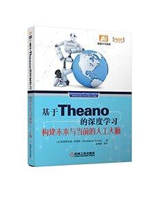 基於Theano的深度學習:構建未來與當前的人工大腦-cover