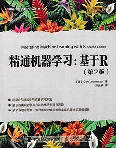 精通機器學習 基於R 第2版-cover
