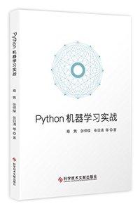 Python 機器學習實戰-cover