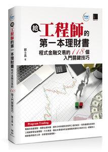 給工程師的第一本理財書:程式金融交易的 118個入門關鍵技巧-cover