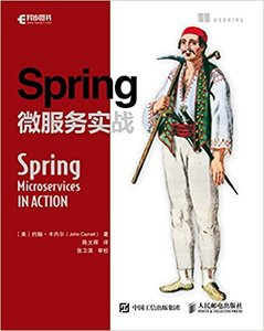 Spring 微服務實戰 (Spring Microservices in Action)-cover