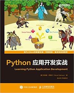 Python 應用開發實戰-cover